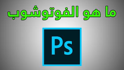 ما هو الفوتوشوب Photoshop وما هي استخدامات الفوتوشوب بشكل مختصر