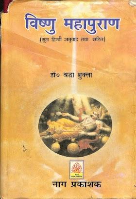 Vishnu Puran IN PART 1/2 with Hindi PDF (विष्णु पुराण भाग १/२)