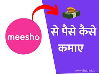 meesho-app