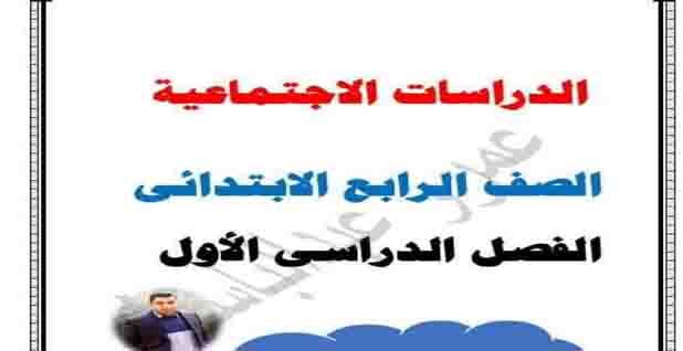 ملخص الدراسات الاجتماعية للصف الرابع الابتدائي الترم الأول 2021 للأستاذ عمرو عبدالباسط