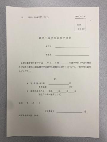裁判所で調停不成立 27年メの229号事件   下町のうさぎデザイナー 小梅 ...