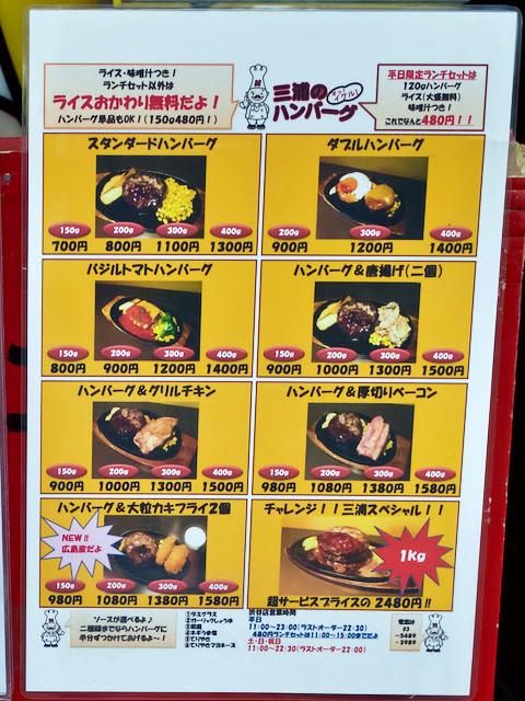 三浦のハンバーグのレギュラーメニュー