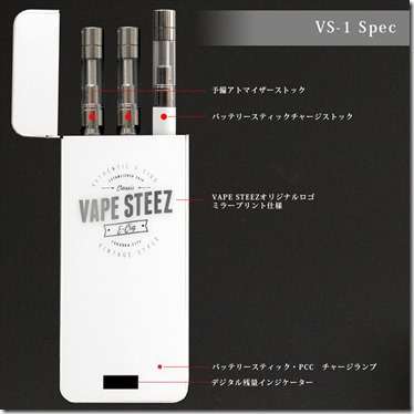 vs1 2 thumb%255B1%255D - 【タバコ型スターター】「Vape Steez VS-1スターターキット」レビュー!コンパクトサイズの電子タバコ【レビュー】