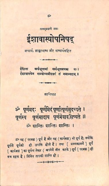 Ishavasya Upanishad with Hindi Translation - Gita Press Gorakhpur