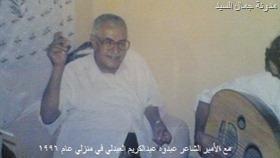 الأمير عبدوه عبدالكريم في ضيافتي عام 1996