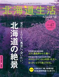 『北海道生活 2015 6-7月号(Vol.47)』