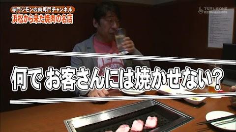 寺門ジモンの肉専門チャンネル #31 「大貫」-0274.jpg
