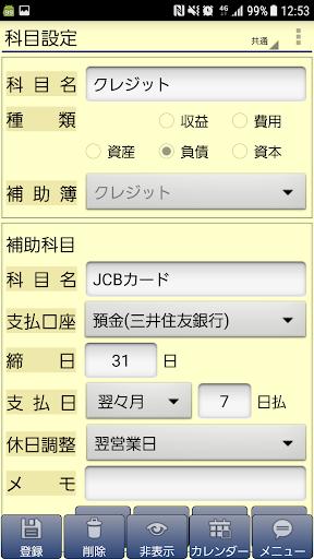 複式家計簿pro screenshot 7