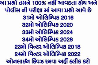Police bharati 2020 (Sports QUESTIONS QUIZ-1)