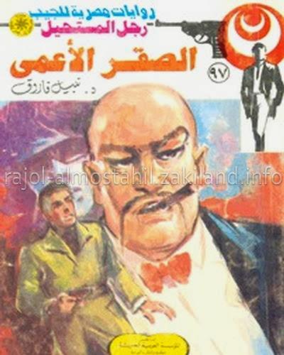 تحميل قراءة أدهم صبري نبيل فاروق رجل المستحيل الصقر الأعمى
