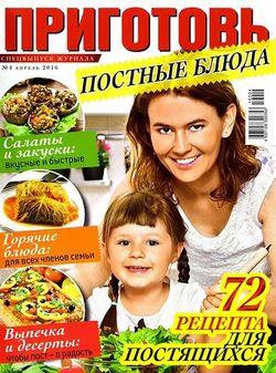 Читать онлайн журнал<br>Приготовь (Спецвыпуск №4 апрель 2016)<br>или скачать журнал бесплатно