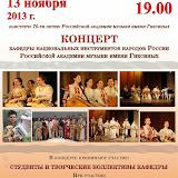 Концерт кафедры РАМ имени Гнесиных
