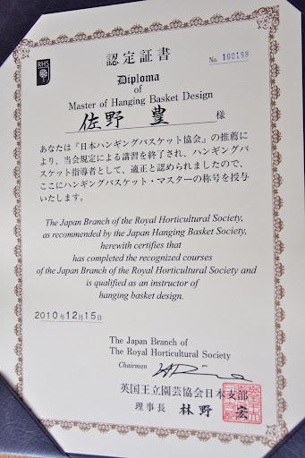 ハンギングバスケット・マスター認定書(英国王立演芸協会日本支部)