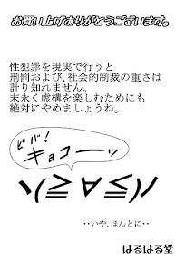 Aa, Senpai no Oniku, Yappa Yawarakaissu Vol. 5