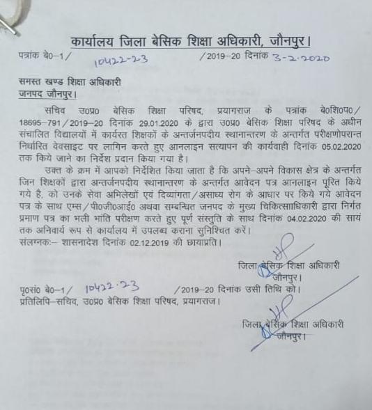जौनपुर: अंतर्जनपदीय कॉउंसलिंग के संबंध में आदेश जारी