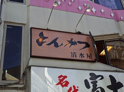 富士そばの2Fがとんかつ清水屋