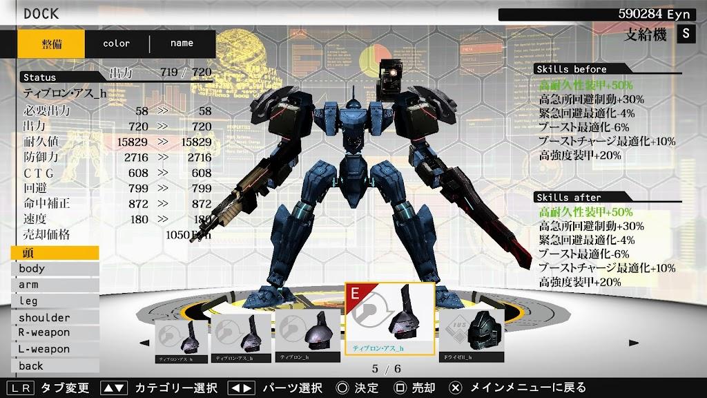 ダマスカスギヤ東京始戦HDEdition - PS4