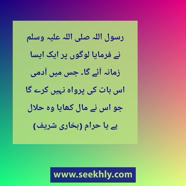 Islamic Quotes in urdu,