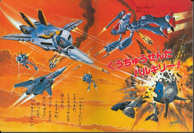 Macross The Beginning_830780-0004