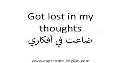 Got lost in my thoughts ضاعت في أفكاري