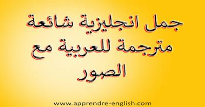 جمل انجليزية شائعة مترجمة للعربية مع الصور - تعلم اللغة الانجليزية مع الصور ...