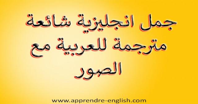 جمل انجليزية شائعة مترجمة للعربية مع الاستماع - تعلم اللغة الانجليزية مع الصور ...