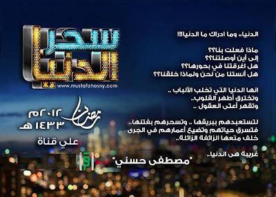 تحميل برنامج الدنيا مصطفى حسني