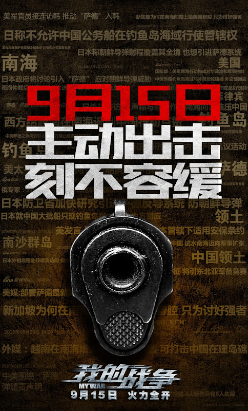 My War / Wo De Zhan Zheng China Movie