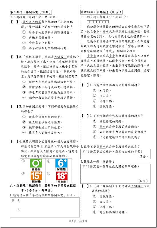 104四下第2次社會學習領域評量筆試卷_02