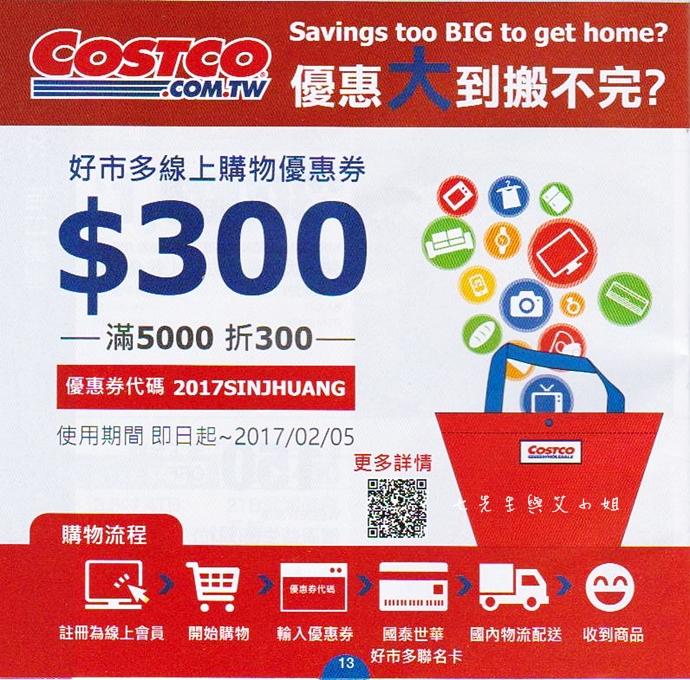 8 好市多 Costco 新莊店開幕專屬優惠