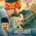 रिलीज हो गया पावर स्टार संजीव मिश्रा की फिल्म 'बद्रीनाथ' का ट्रेलर