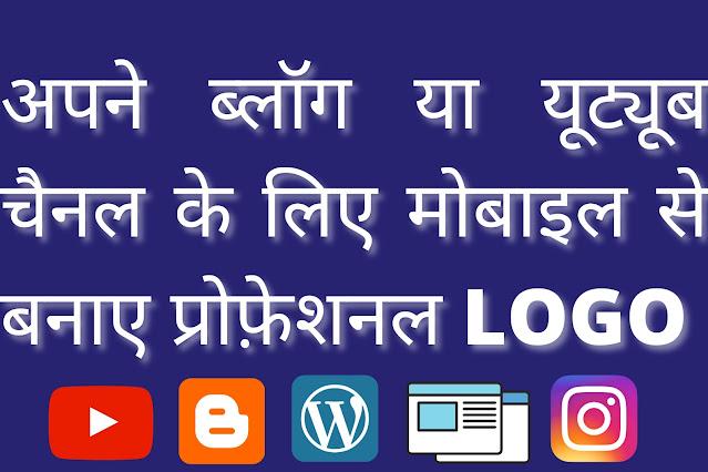 Mobile Se Online Logo Kaise Banaye - Logo Kaise Banate Hai