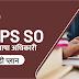 IBPS SO राजभाषा अधिकारी स्टडी प्लान 2019-2020