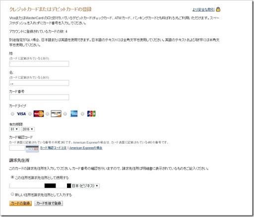 card3 thumb%25255B2%25255D - 【決済方法】PayPal/デビッドカード登録で海外購入を100倍はかどらせる方法【知らなきゃ損!】