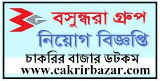 বসুন্ধরা গ্রুপে নিয়োগ - Bashundhara Group Job