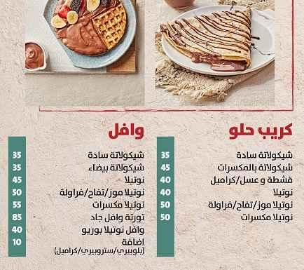 منيو مطعم جاد 14