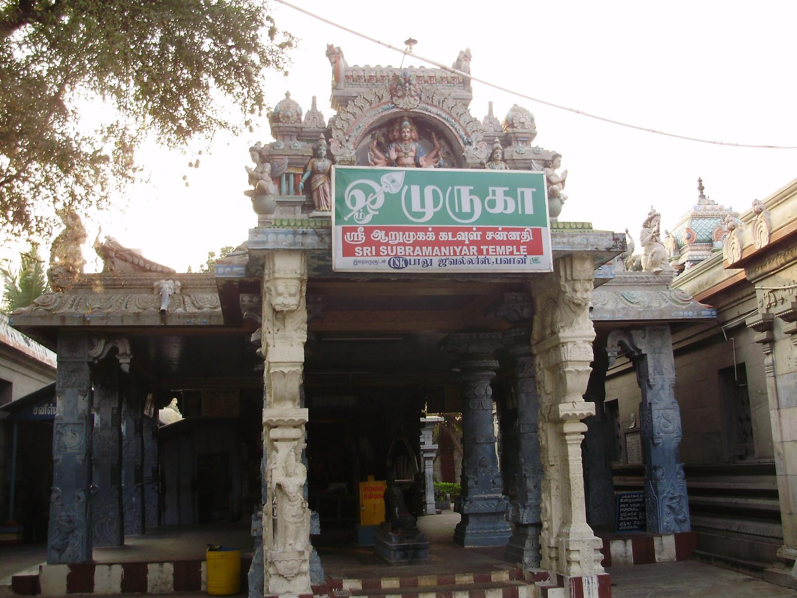 Arulmigu Bhavani Sangameshwarar Temple