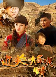 Bian Guan Feng Huo Qing China Drama
