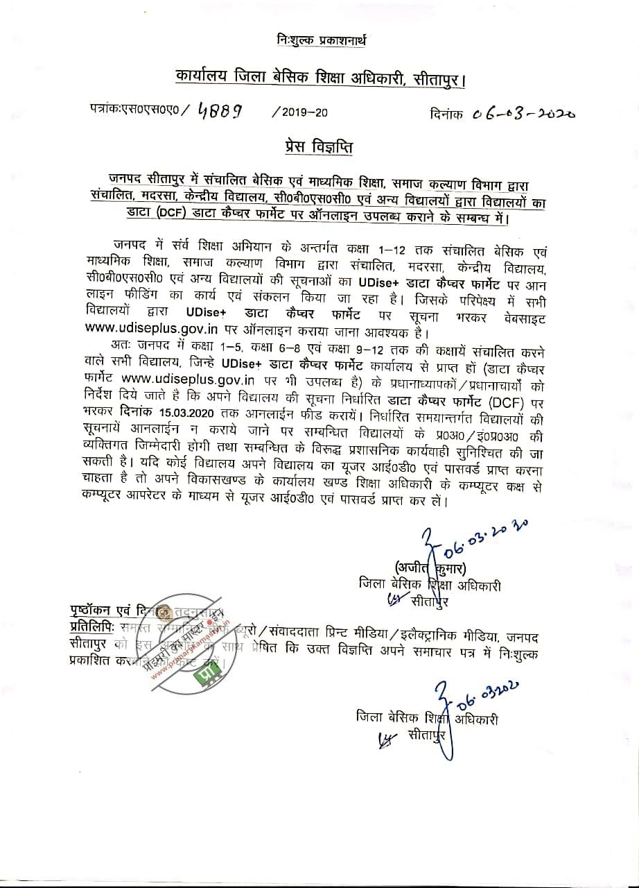 विद्यालयों का डाटा (DCF) डाटा कैप्चर फॉर्मेट पर भरकर ऑनलाइन उपलब्ध कराने के संबंध में BSA द्वारा प्रेस विज्ञप्ति जारी