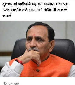 CM Announced for Poor People Ration Card Customer about Free Ration Distribution on 1st April 2020