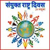 24 अक्टूबर को मनाया जाएगा संयुक्त राष्ट्र दिवस, सरकार ने जारी किए दिशा निर्देश