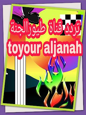 تردد قناة   TOYOR ALJANAH الجديد  2021 على  القمر الصناعي بدر