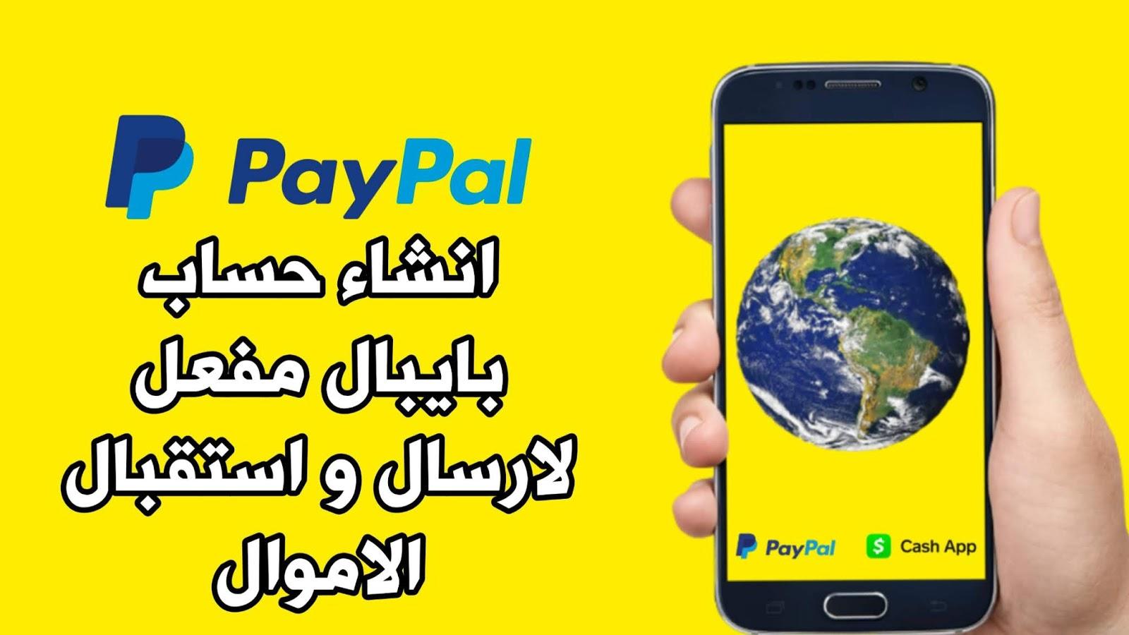 طريقه انشاء حساب بايبال مفعل مجانا لارسال و استقبال الاموال