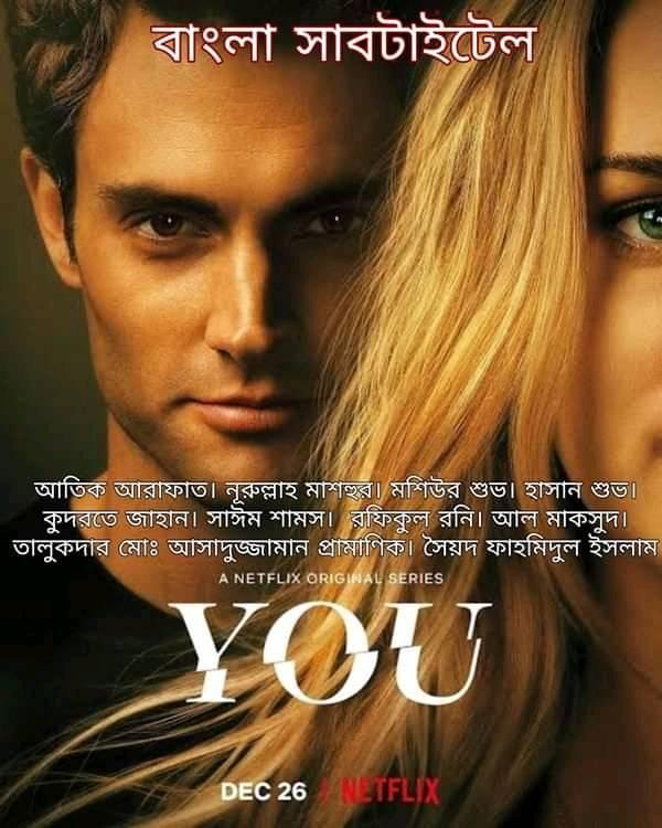 You - Netflix Series Bangla Subtitle Available for All Episode of Season 1
