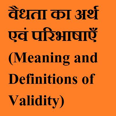 वैधता का अर्थ एवं परिभाषाएँ (Meaning and Definitions of Validity)