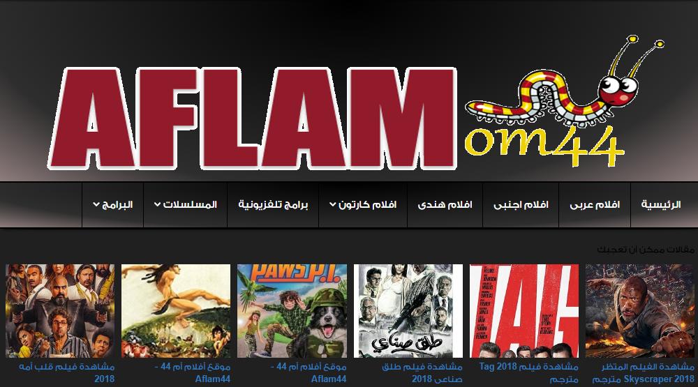 أفضل موقع تحميل ومشاهدة افلام مجانا بدون اعلانات موقع افلام أم 44 Aflam44 Capture