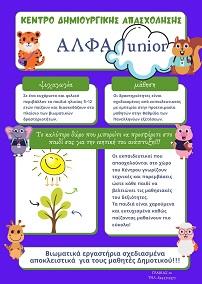 ΑΛΦΑ junior στην Αριδαία - Κέντρο Δημιουργικής Απασχόλησης