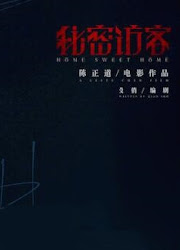 Home Sweet Home China Movie