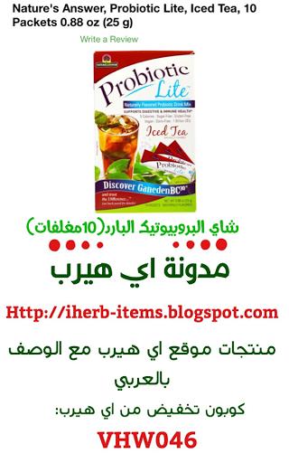 شاي البروبيوتيك البارد(١٠مغلفات) Nature's Answer, Probiotic Lite, Iced Tea, 10 Packets 0.88 oz (25 g)