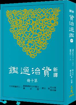 新譯資治通鑑 vol 10